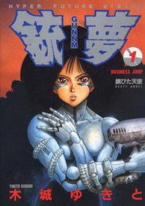 Battle Angel Alita Original Cover